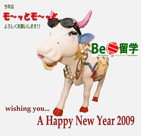 Be留学 年賀状 2009